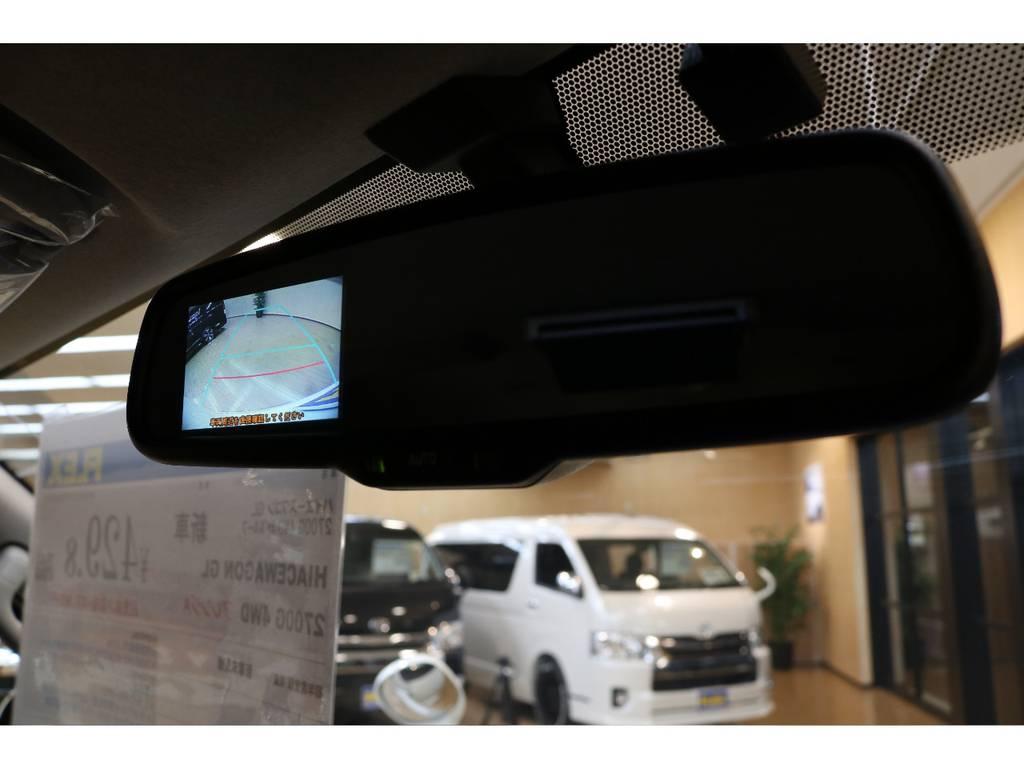 自動防眩ミラーも装着されております♪ | トヨタ ハイエース 2.7 GL ロング ミドルルーフ 4WD オリジナル内装架装R1