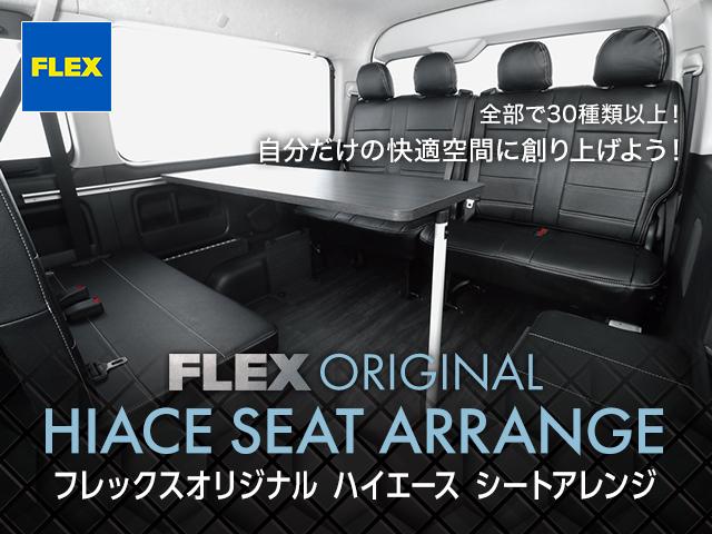 様々なシートアレンジ車両を展示しております! | トヨタ ハイエース 2.7 GL ロング ミドルルーフ 4WD フレックスオリジナル内装架装Ver1