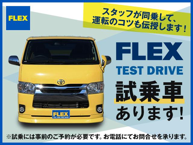 試乗車もご用意しております! | トヨタ ハイエース 2.7 GL ロング ミドルルーフ 4WD フレックスオリジナル内装架装Ver1