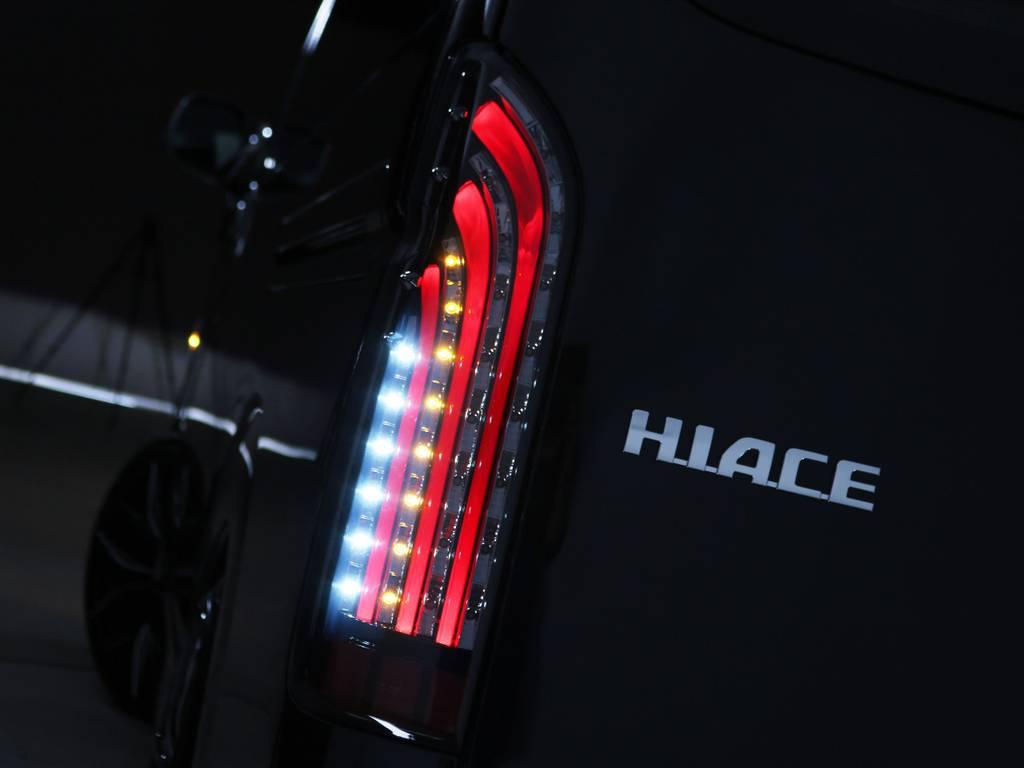 FLEXオリジナル LEDテールランプ 煌! | トヨタ ハイエース 2.7 GL ロング ファインテックツアラー