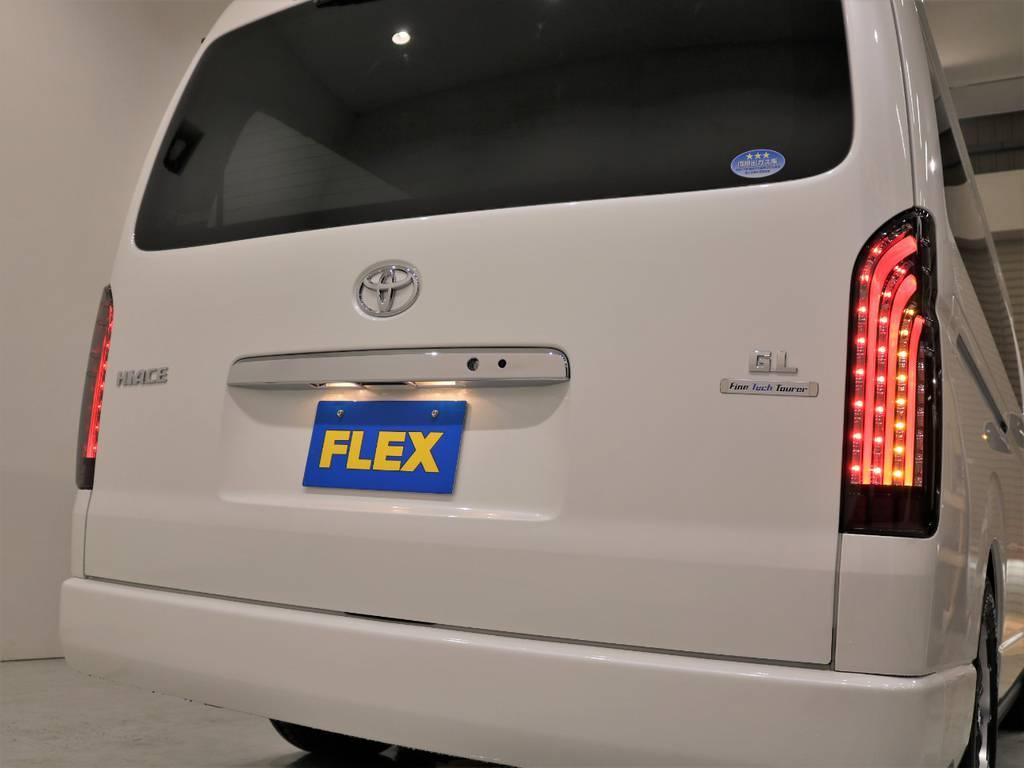 FLEXオリジナルLED煌きテールランプ! | トヨタ ハイエース 2.7 GL ロング ファインテックツアラー 4WD 特別架装車ファインテックツアラー