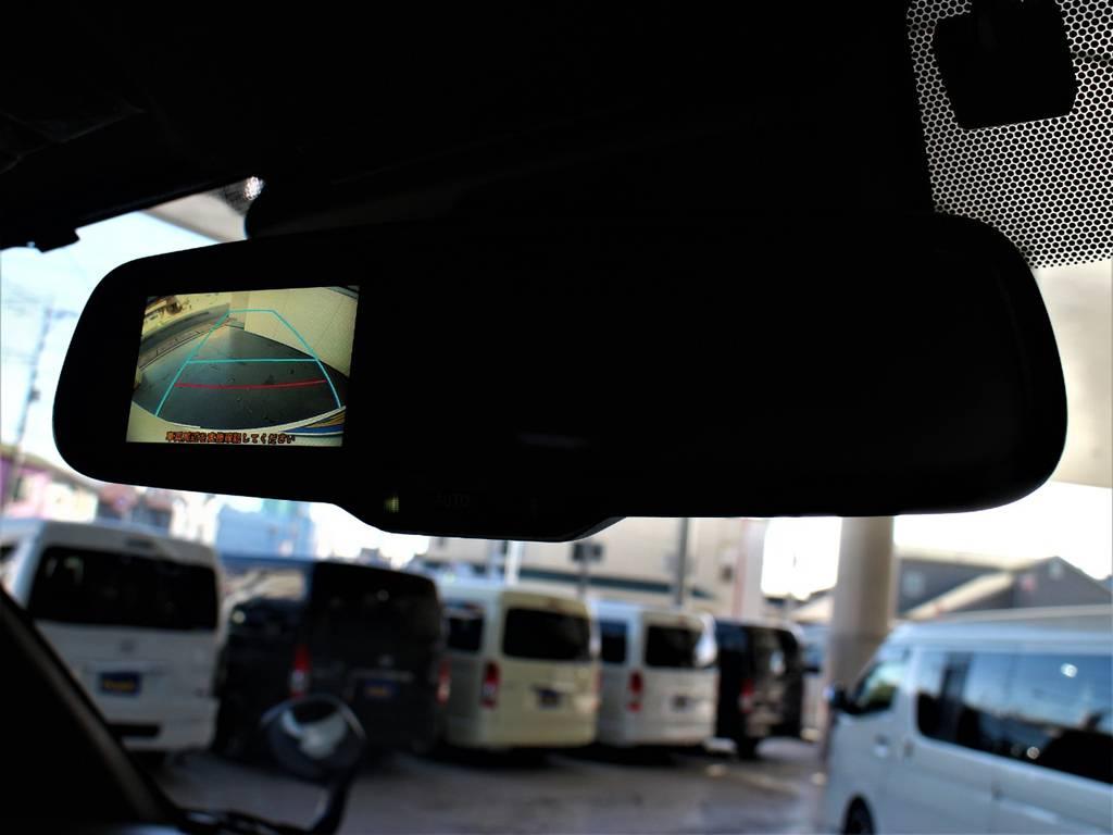 バックカメラ内臓自動防眩インナーミラー! | トヨタ ハイエースバン 2.7 スーパーGL 50THアニバーサリー リミテッド ワイド ミドルルーフ ロングボディ4WD