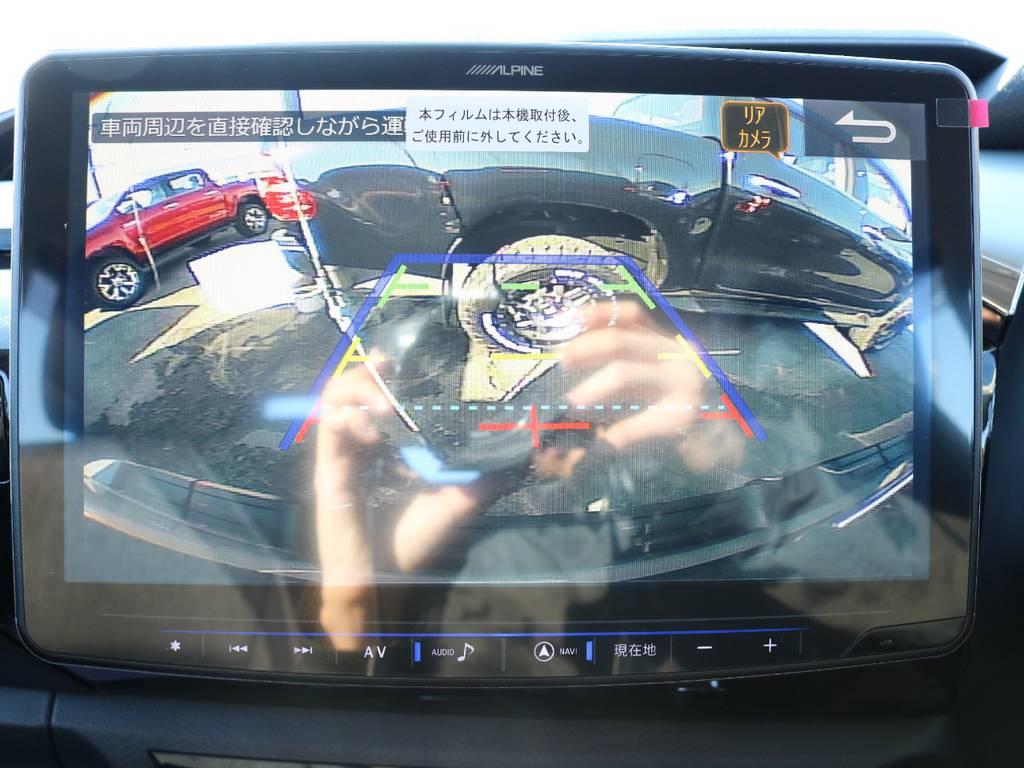 バックカメラも大画面で安全視界!