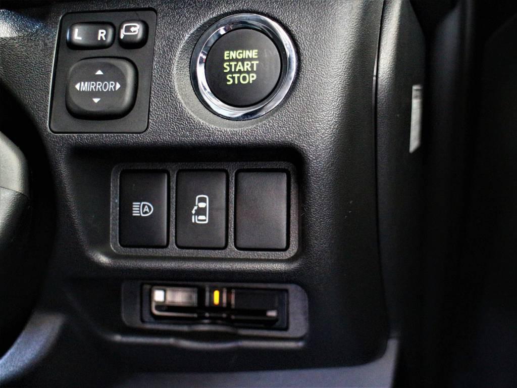 大変便利なスマートエントリー&プッシュスタート機能!煩わしい鍵の出し入れをしなくても大丈夫です!