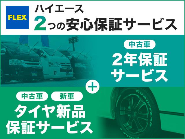 保証も充実です! | トヨタ ハイエースバン 2.8 スーパーGL 50TH アニバーサリー リミテッド ロングボディ ディーゼルターボ 4WD 415コブラフルエアロ