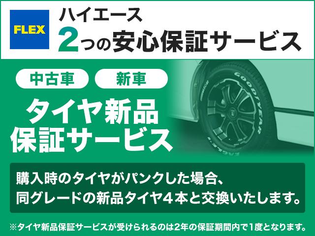 パンク保証は無料で付帯します! | トヨタ ハイエースバン 2.8 スーパーGL 50TH アニバーサリー リミテッド ロングボディ ディーゼルターボ 4WD 415コブラフルエアロ