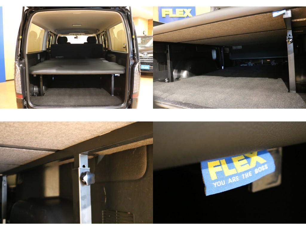 【ベッドキット詳細】シート下収納可能・5段階高さ調節機能付き・FLEXフィニッシュタグ。