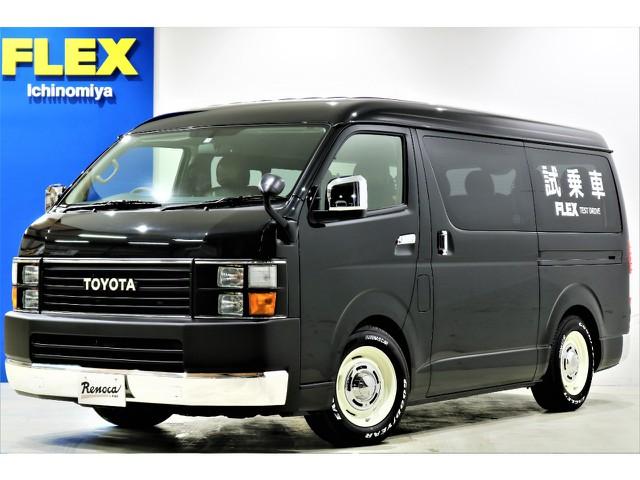 【ランクルハイエース一宮店試乗車~ICHINOMIYA TEST DRIVE CAR~】Renoca Coast Lines