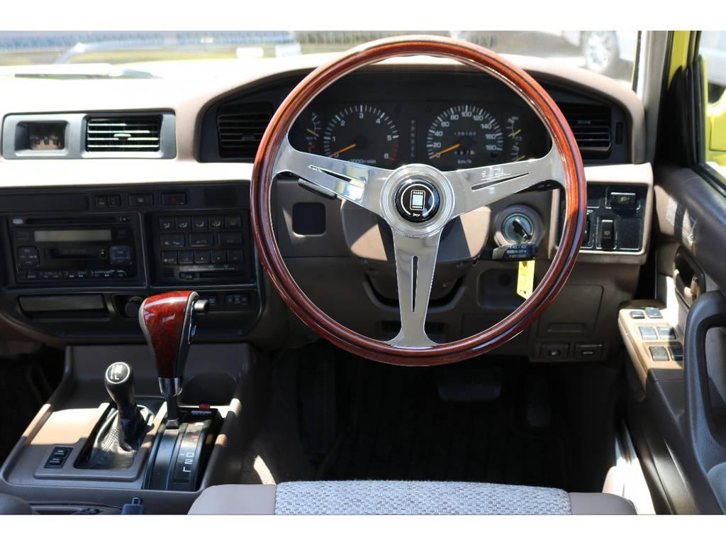 中古車の気になるポイントのひとつ、ステアリング。新品にてNARDIクラシックウッドステアリング、シフトノブを装着致しました。   トヨタ ランドクルーザー80 4.5 VXリミテッド 4WD