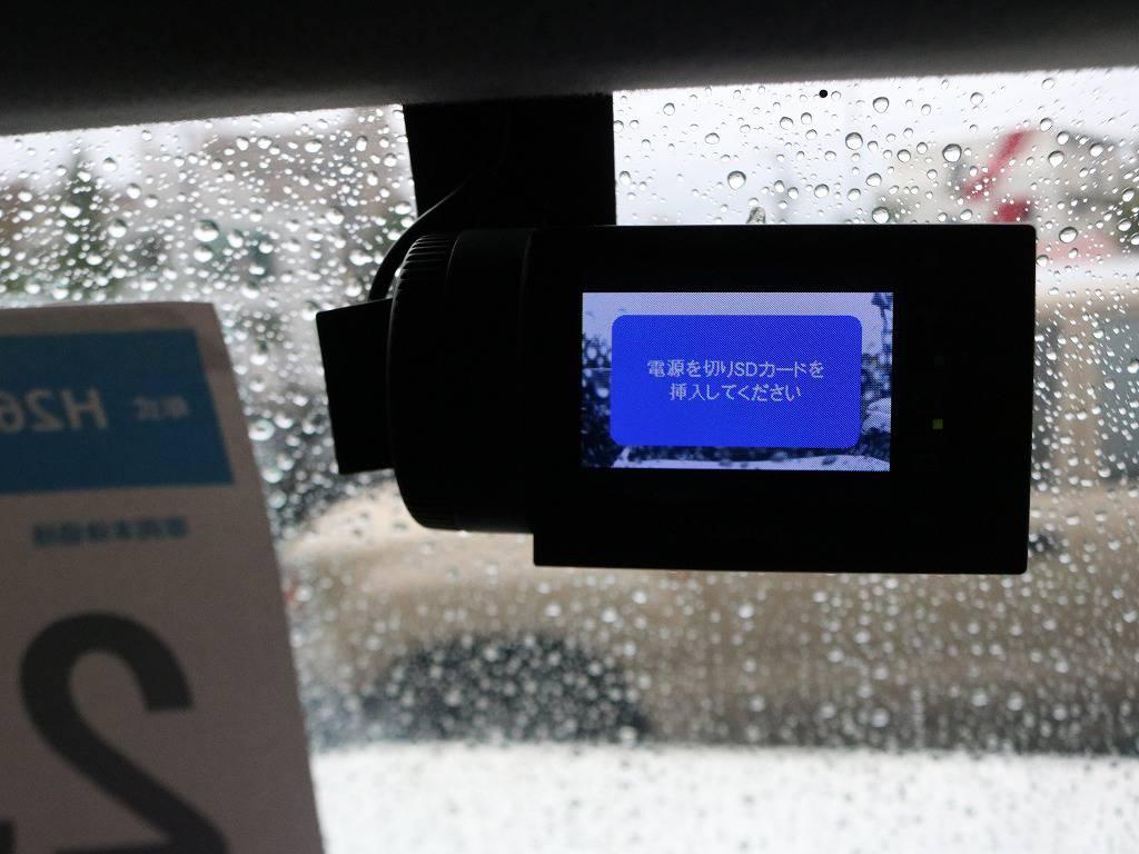 ドライブレコーダも装着済みなので、3万円浮きます。