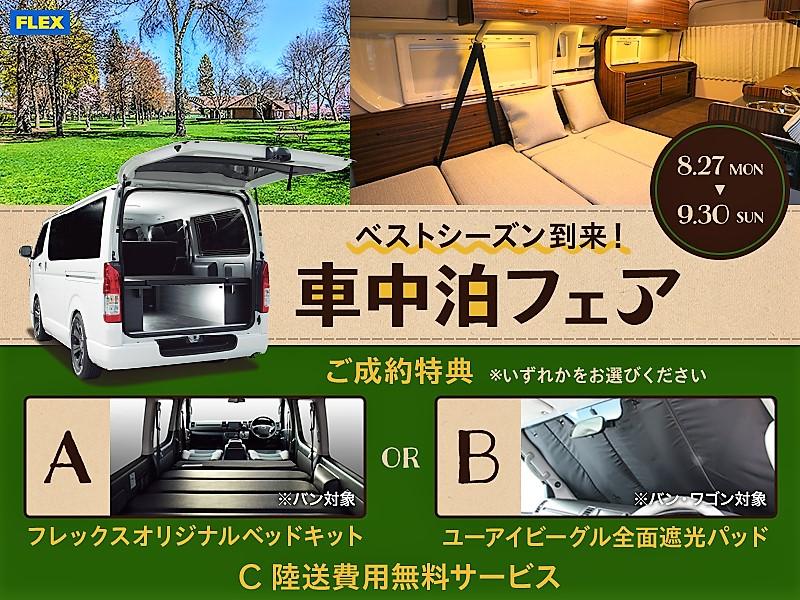 ☆車中泊フェア☆ | トヨタ ハイエース 2.7 GL ロング ミドルルーフ 4WD 4WD Ver1