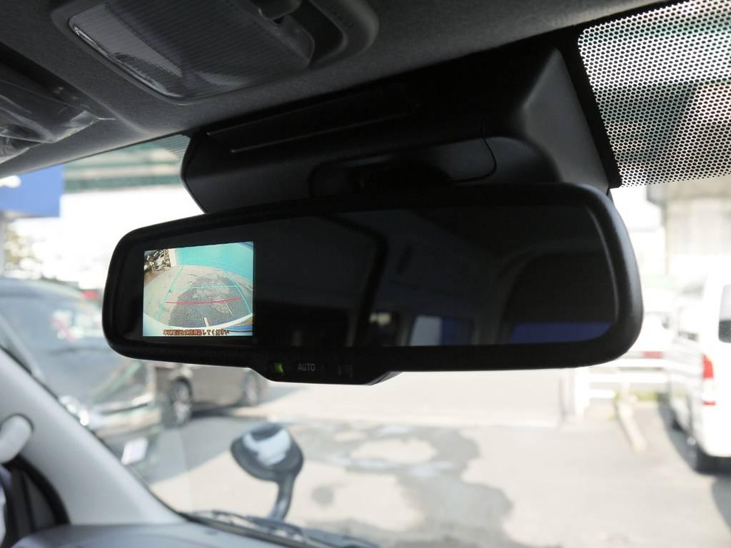 メーカーオプションのバックカメラ内臓自動防眩ミラーも完備しております。
