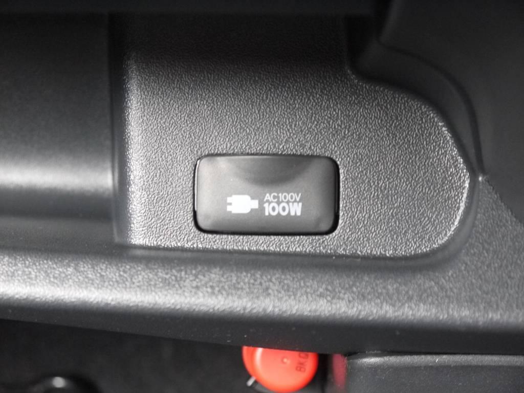 メーカーオプションのAC100V電源も完備しております。