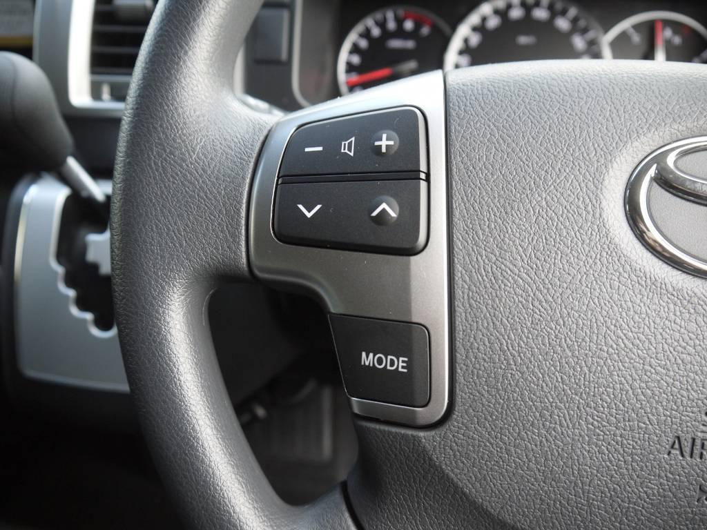 メーカーオプションのステアリングスイッチも完備。 | トヨタ ハイエース 2.7 GL ロング ミドルルーフ Ver2