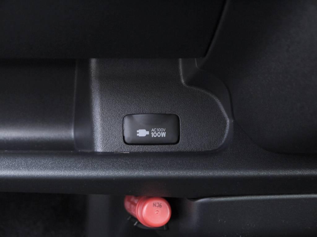 メーカーオプションのAC100V電源も完備。