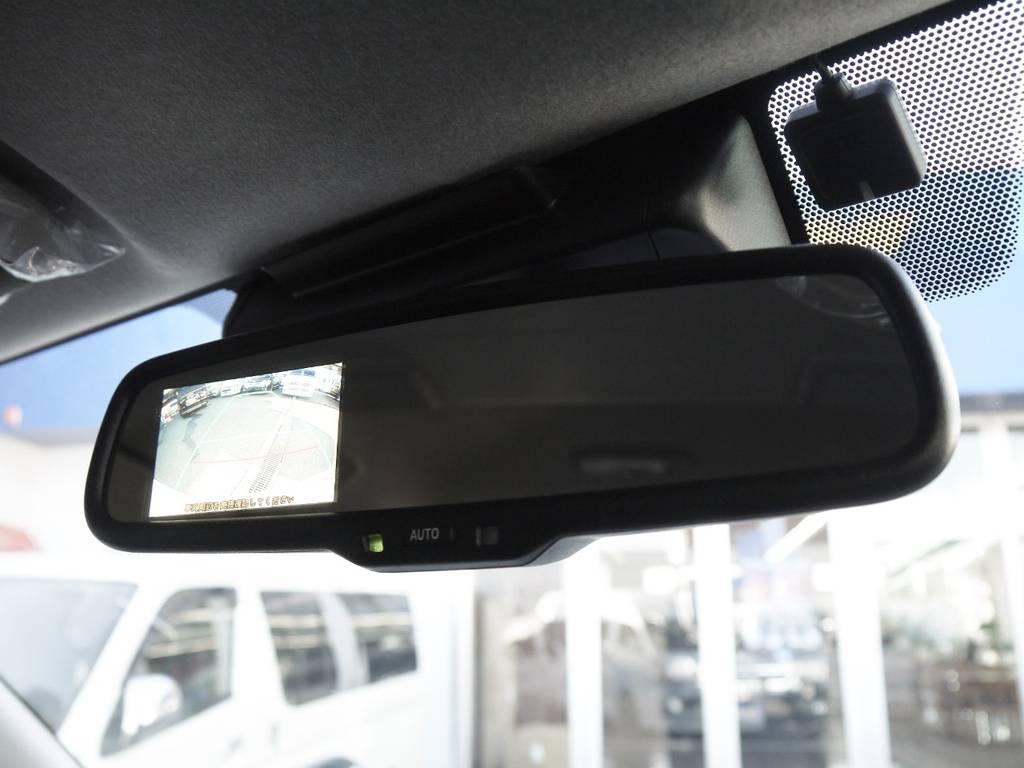 メーカーオプションのバックカメラ内臓自動防眩ミラーも完備。