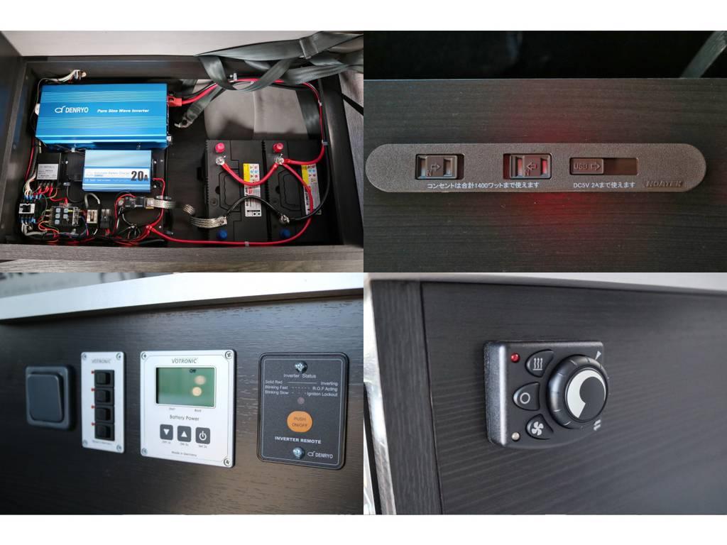 外部充電システム・インバーター・電圧メーター・デジタルバッテリー残量計・FFヒータースイッチと電装装備も充実!!
