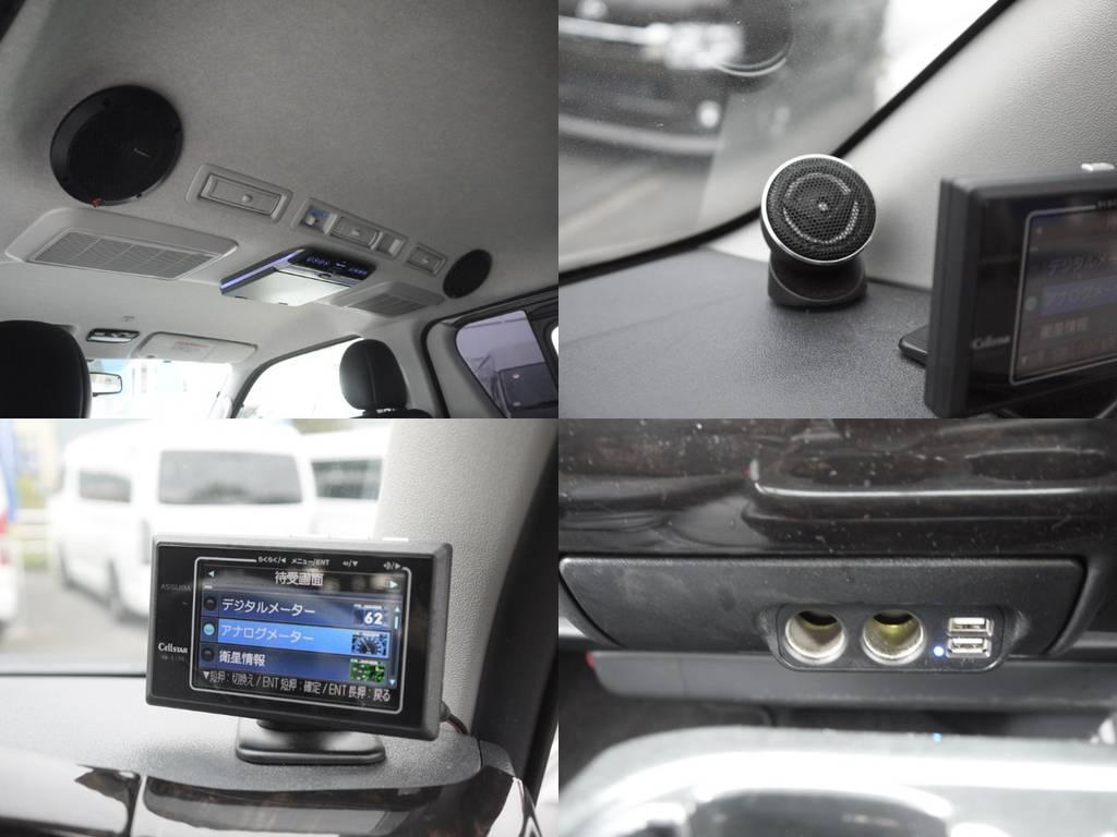 ルーフスピーカー・セルスターレーダー探知機・USB充電器・ツイーター等の電装品も充実!