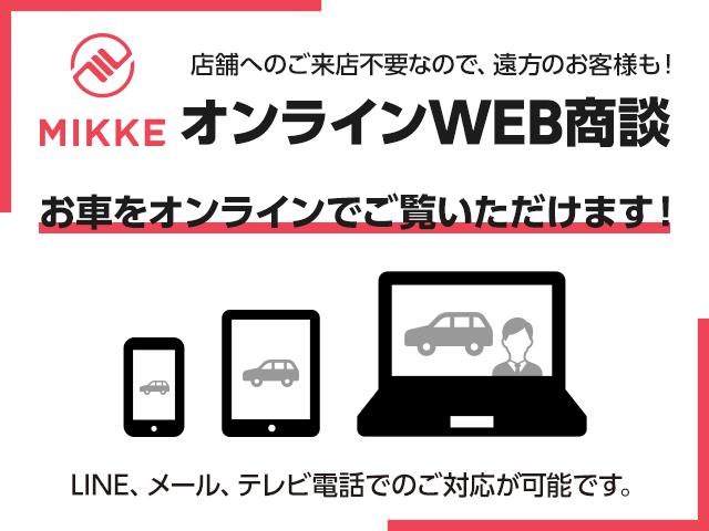 当社はオンライン商談専門店です!LINE、メール、TV電話にてご対応可能です!