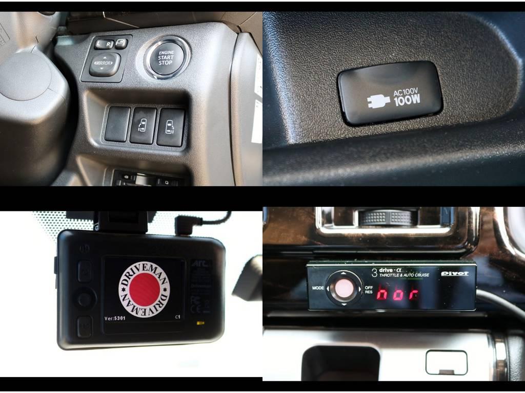 メーカーオプション両側パワースライドドア&AC100V電源!ピボットスロットル&オートクルーズ付き!必須アイテムにもなるドライブレコーダーも付いてます!