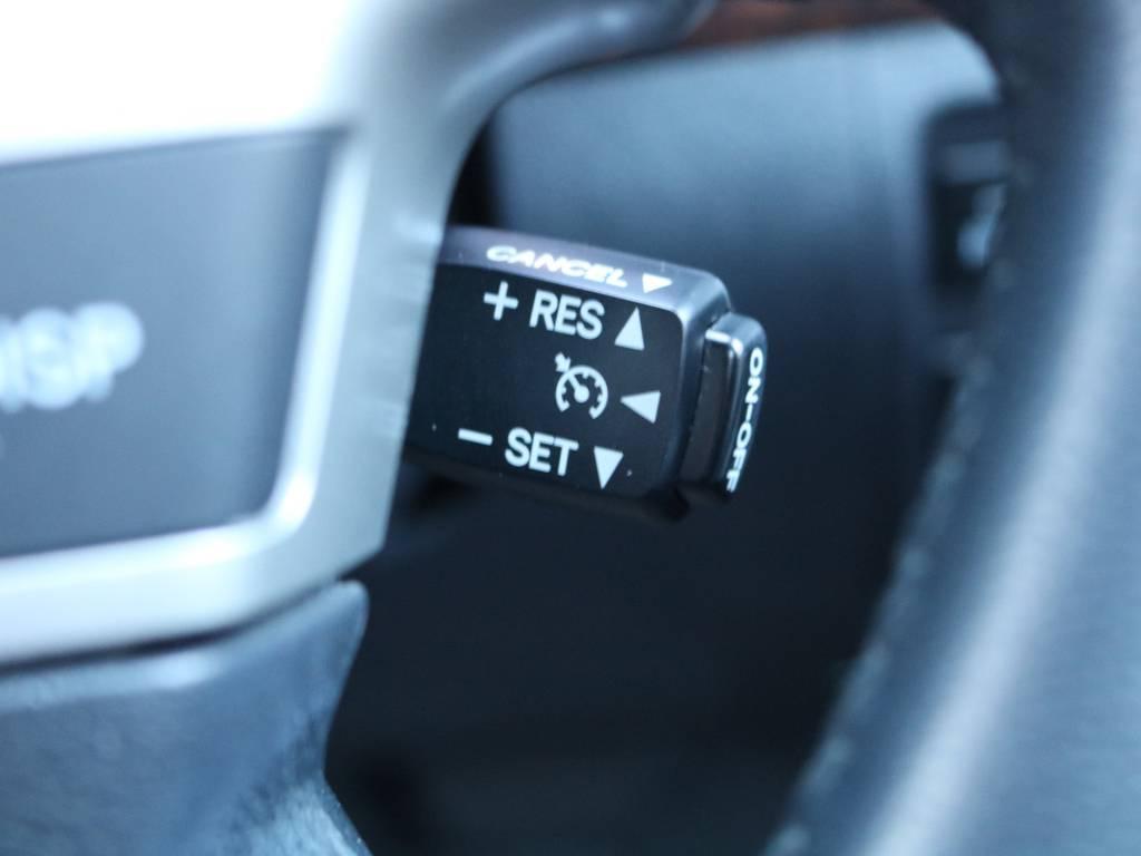 クルーズコントロール付きなので、高速道路での巡航がとてもラクです★ドライバーさんの疲労軽減にも役立ちますよー★ロングドライブも快適です!