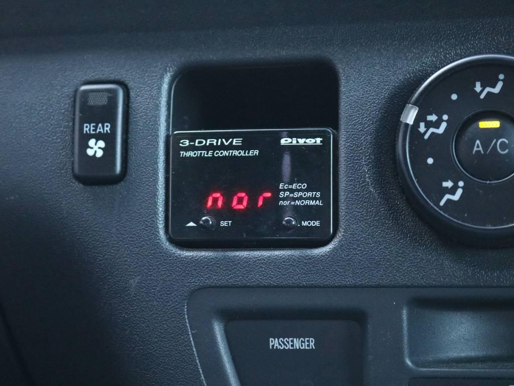 Pivot スロットルコントローラー! | トヨタ ハイエースバン 2.7 スーパーGL ワイド ロング ミドルルーフ 3型フェイスチェンジ ワイドバン