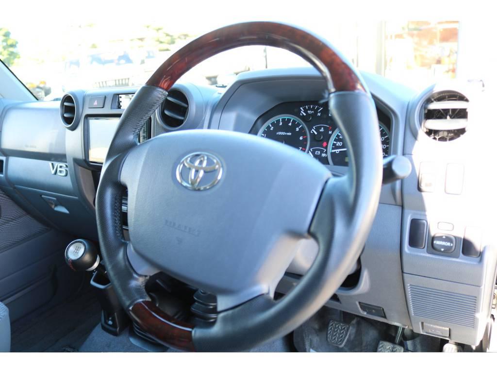 社外ウッドコンビステアリングが装着済です! | トヨタ ランドクルーザー70 4.0 4WD