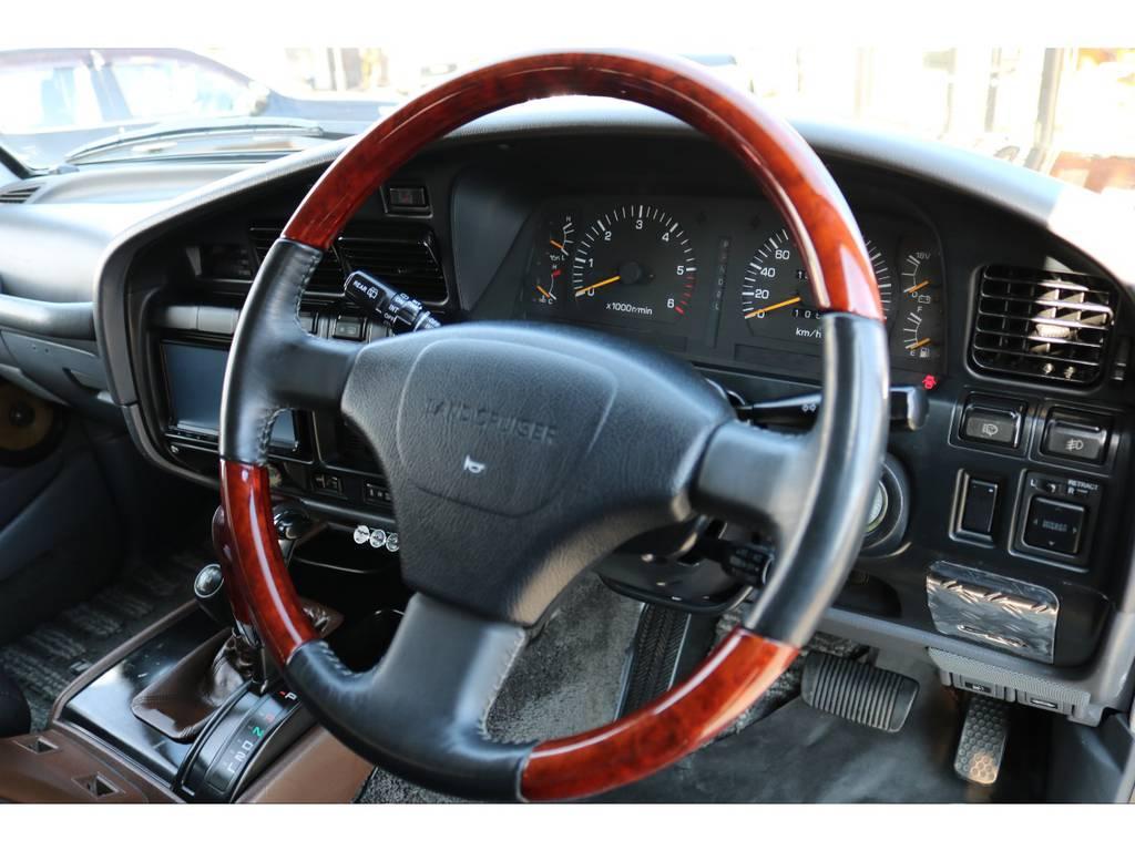 ウッドコンビステアリンが装着済!高級感がアップ! | トヨタ ランドクルーザー80 4.5 VXリミテッド 4WD
