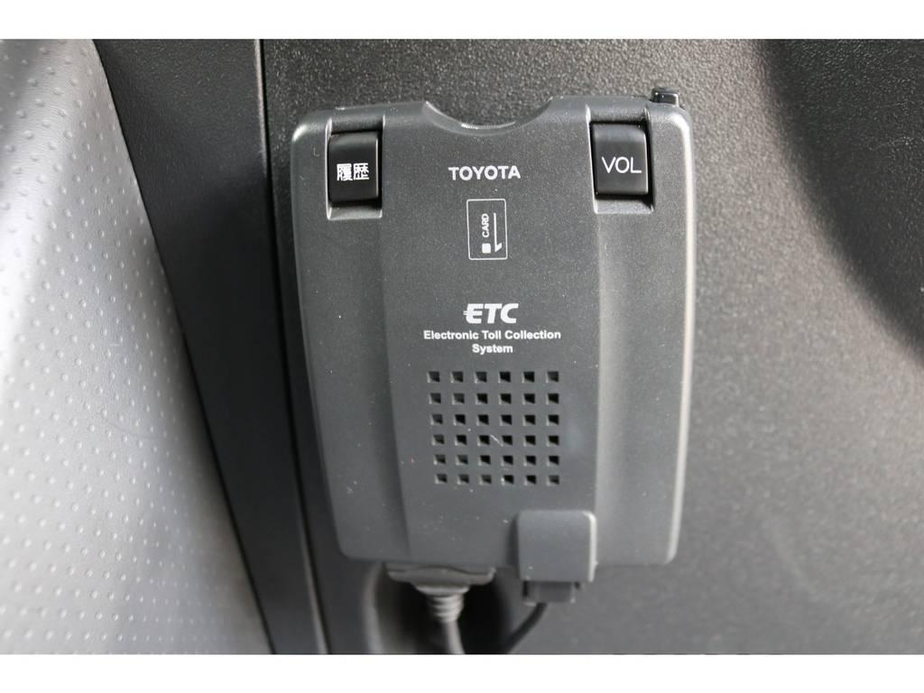 今や必需品のETC車載器付き!