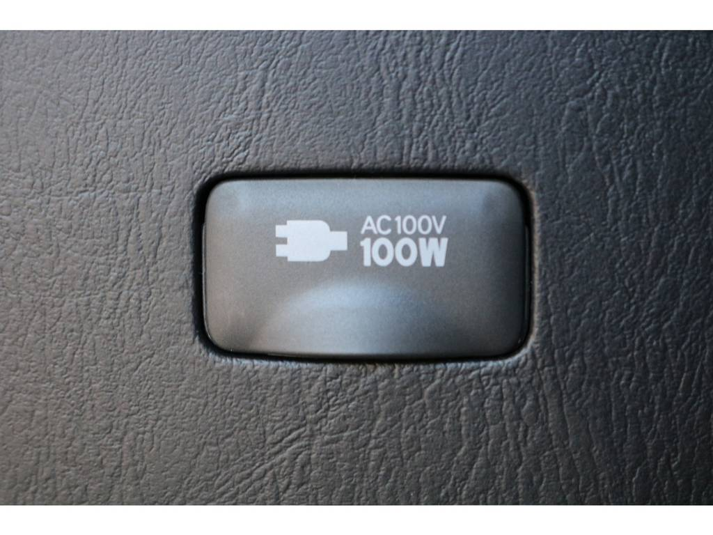 グローブボックス下に便利な100V電源が設置されています!