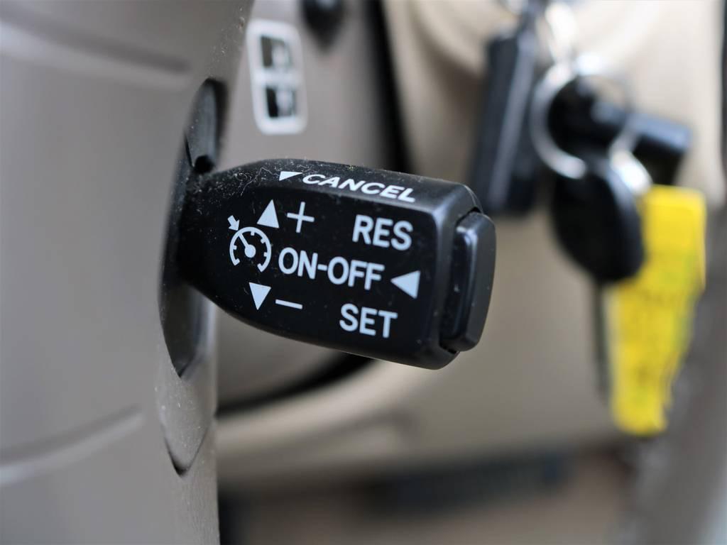クルーズコントロール付きですので、長距離運転も苦にならないです!