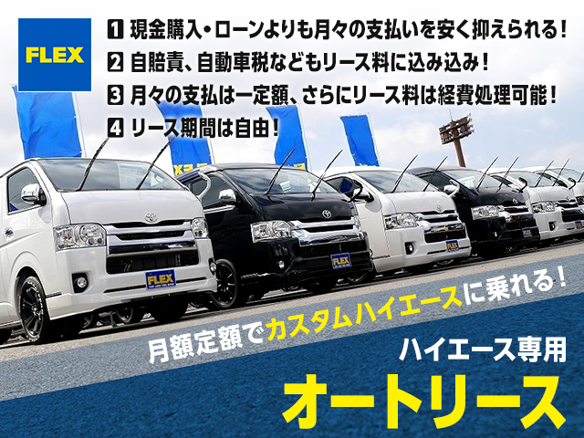 ☆オートローン・オートリース承ります☆ | トヨタ ハイエース 2.7 GL ロング ミドルルーフ 内装架装二の字ベット