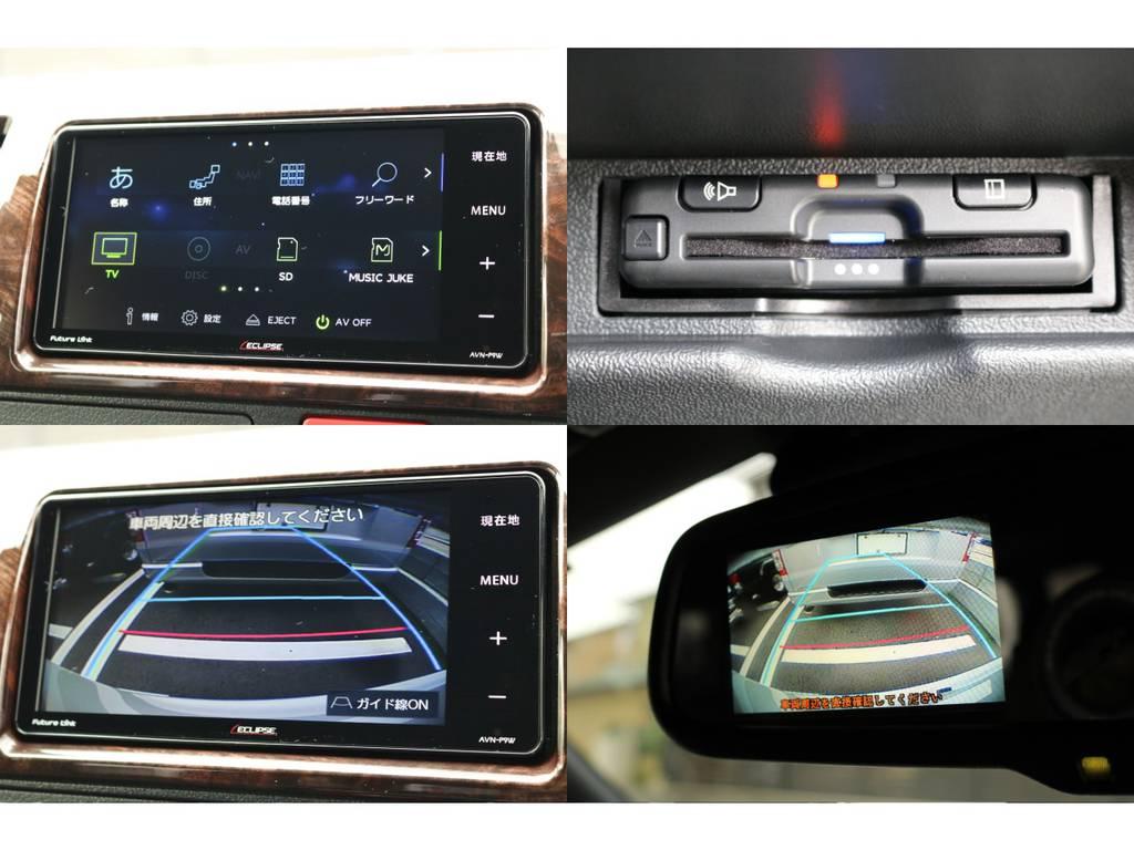 イクリプス フルセグSDナビ(CD録音可能・地図更新3年無料モデル)・バックカメラナビ連動加工・バックカメラ内蔵自動防眩ミラー・ETC