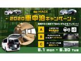 ※2020年6月☆車中泊キャンペーン対象車両