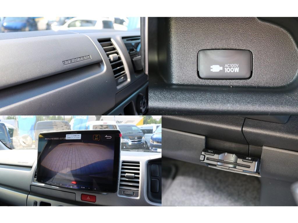 助手席エアバッグ・AC100V電源コンセント・バックカメラ・ETCも完備!