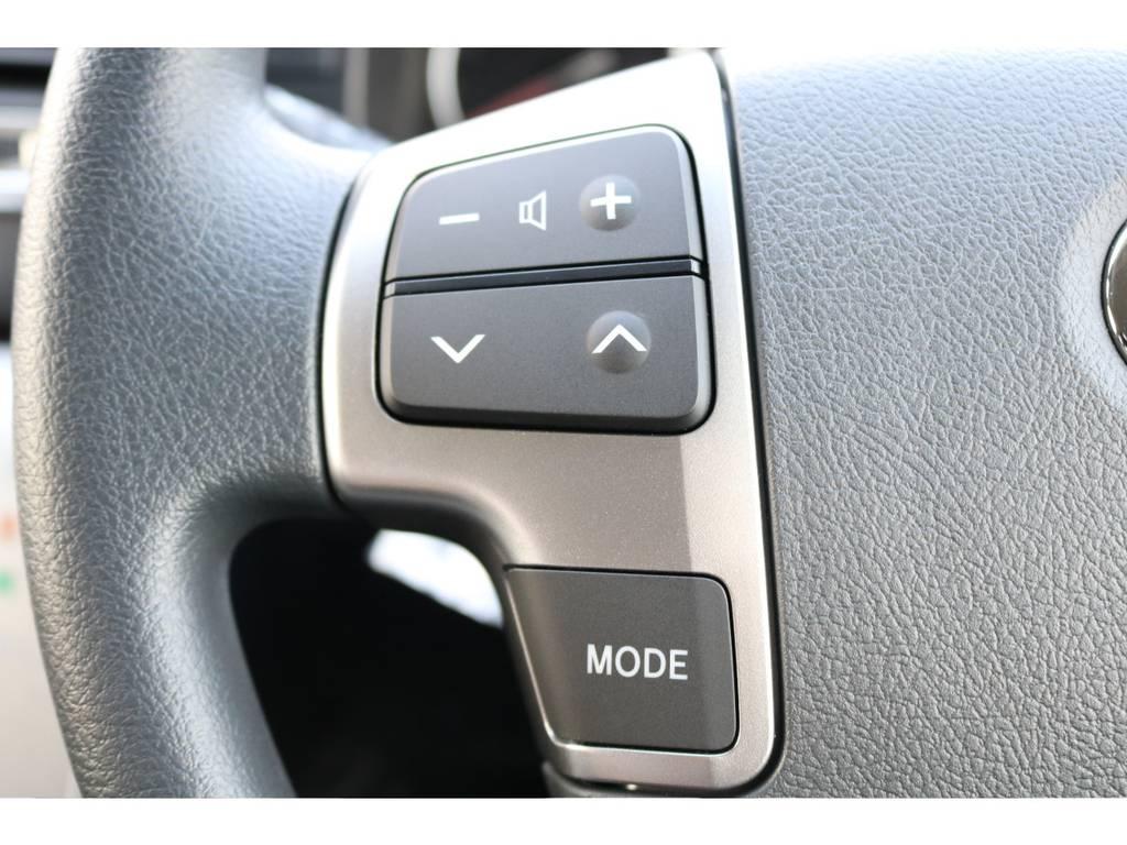 運転中も音量など調整が出来るステアリングスイッチ付!