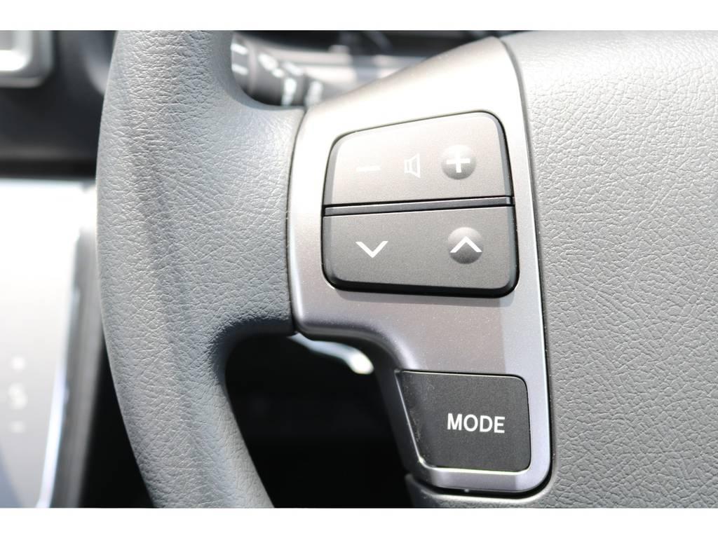 運転中も音量など操作しやすいステアリングスイッチ付!