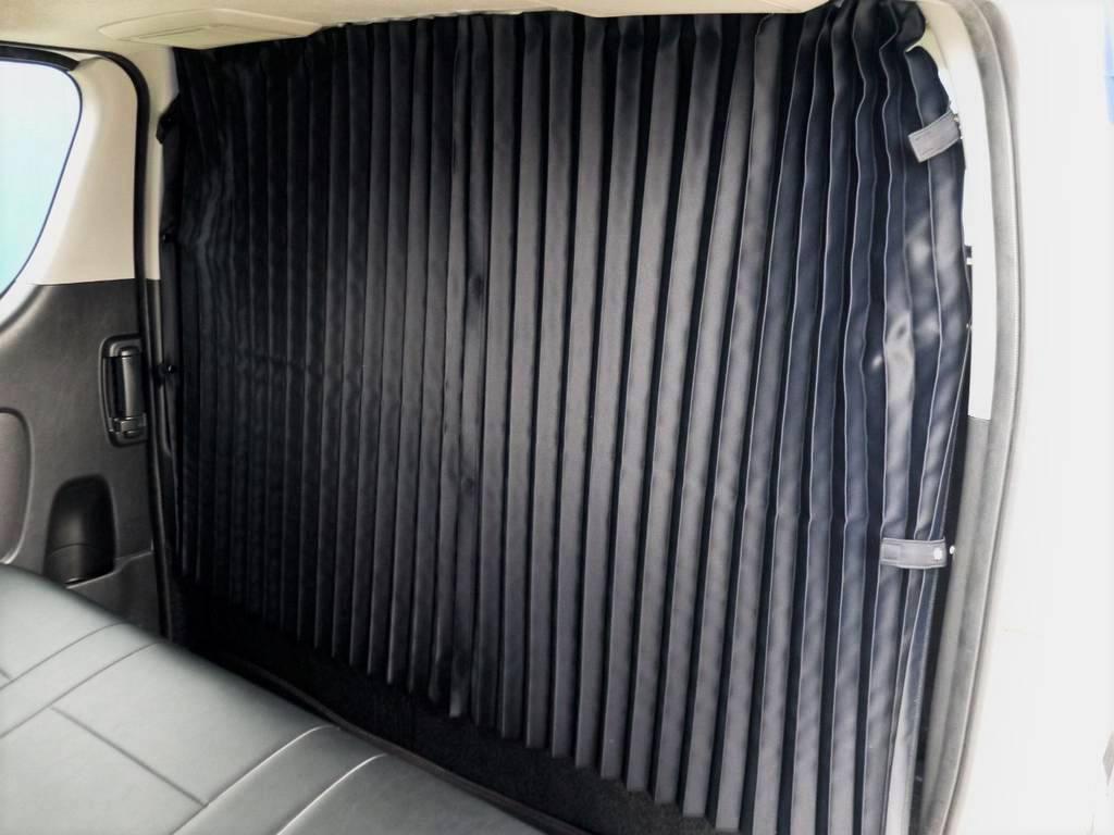 前席と後席の間をカーテンで仕切ることでプライベート空間を確保できますね☆