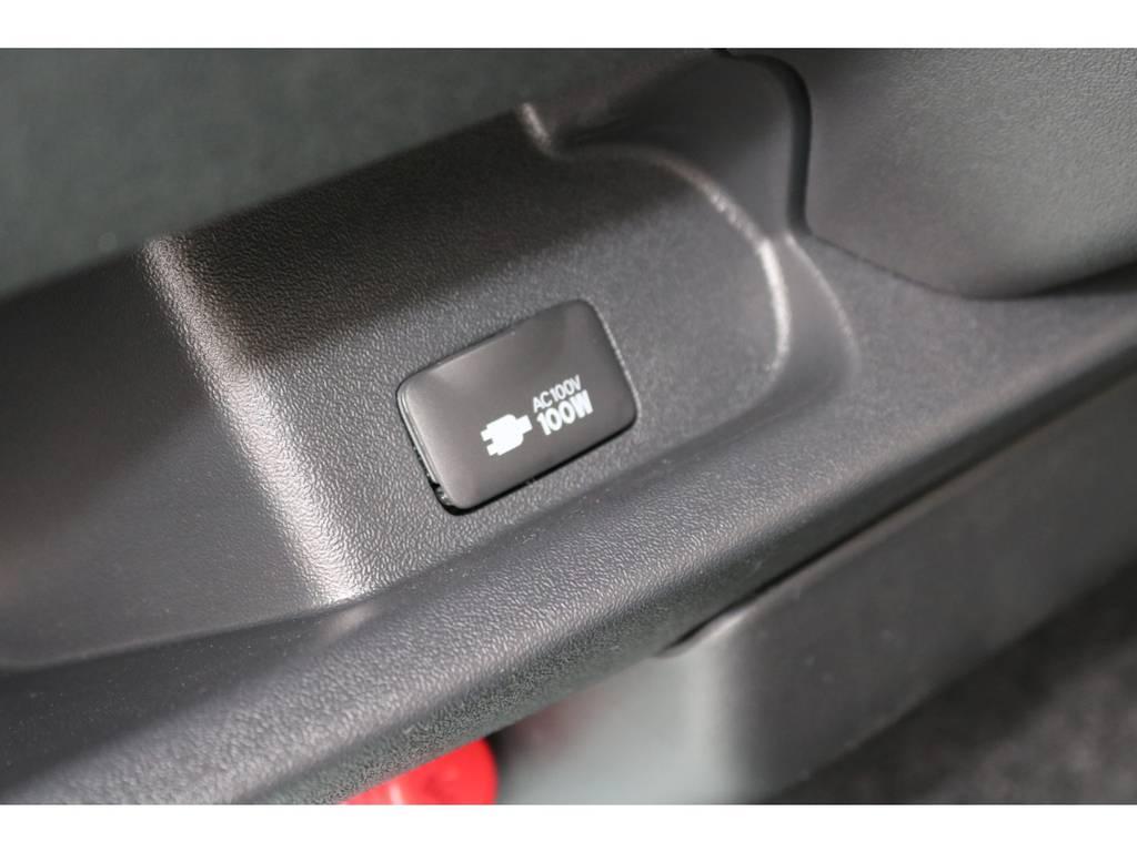 AC100Vアクセサリーコンセントをオプションで装着済!
