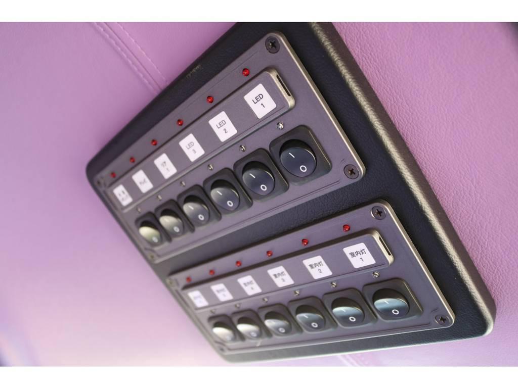 各種照明スイッチ!空きチャンネルもありますので使い方はアナタ次第!