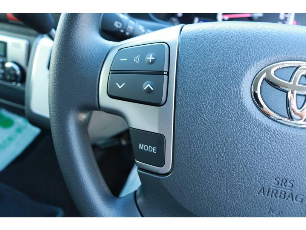 ステアリングスイッチは手元でオーディオ操作が可能です! | トヨタ ハイエース 2.7 GL ロング ミドルルーフ ラウンジ5α