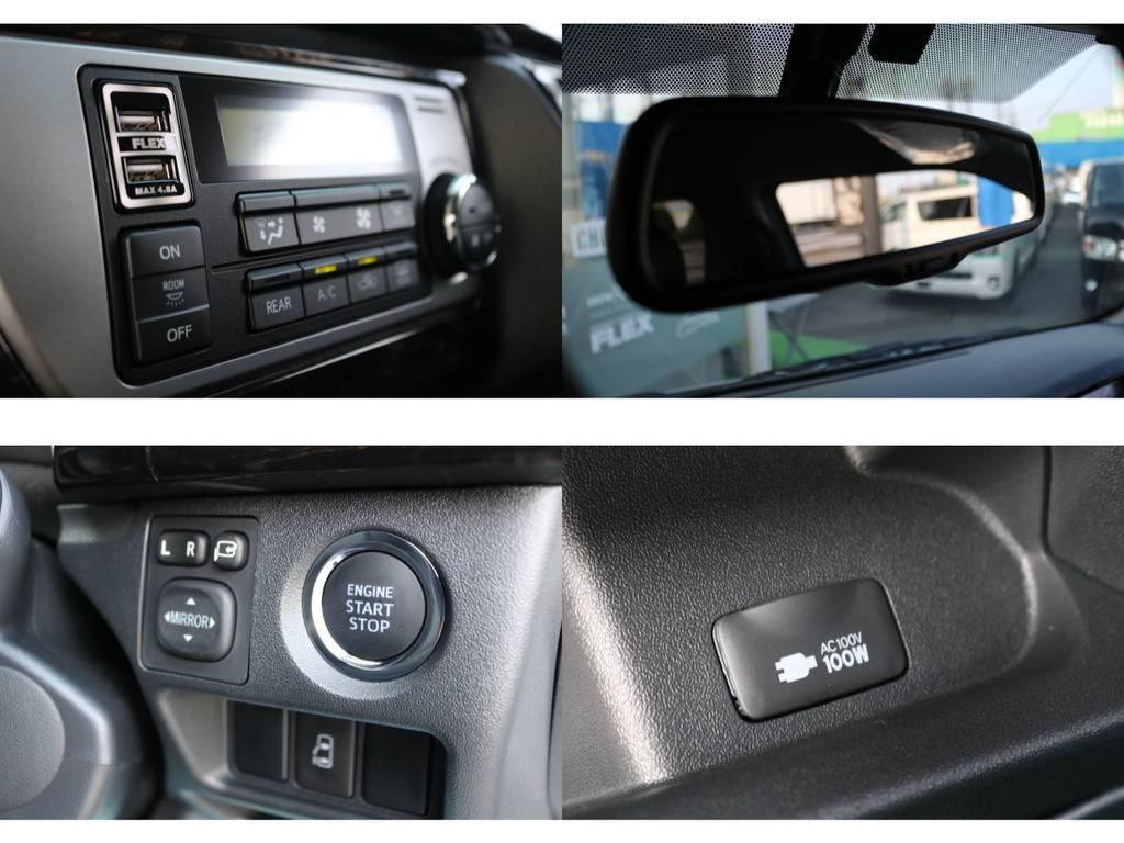 【バックカメラ・プッシュスタート・AC100V電源・USBポート増設】様々な便利な機能が快適なドライブをサポートします♪ | トヨタ ハイエース 2.7 GL ロング ミドルルーフ アレンジR1 ベッドキット