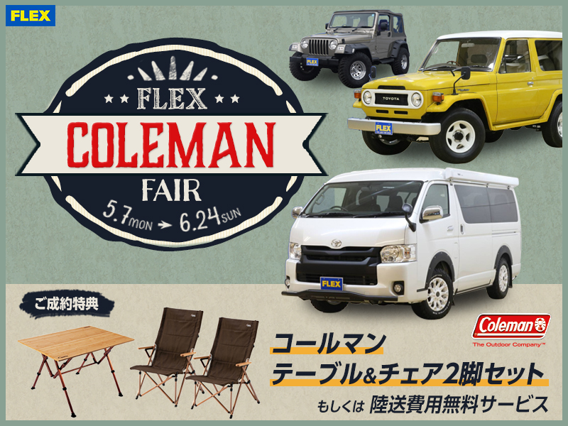 FLEX×COLEMANフェア開催中!期間中にご成約のお客様にテーブル&チェアセットをプレゼント♪もしくはご自宅までの陸送費用をサービス致します。