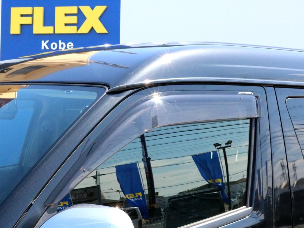 あると便利なサイドバイザーも完備! 窓を開けた際に風や雨水が直接車内に吹き込み難くする効果が期待出来ます。