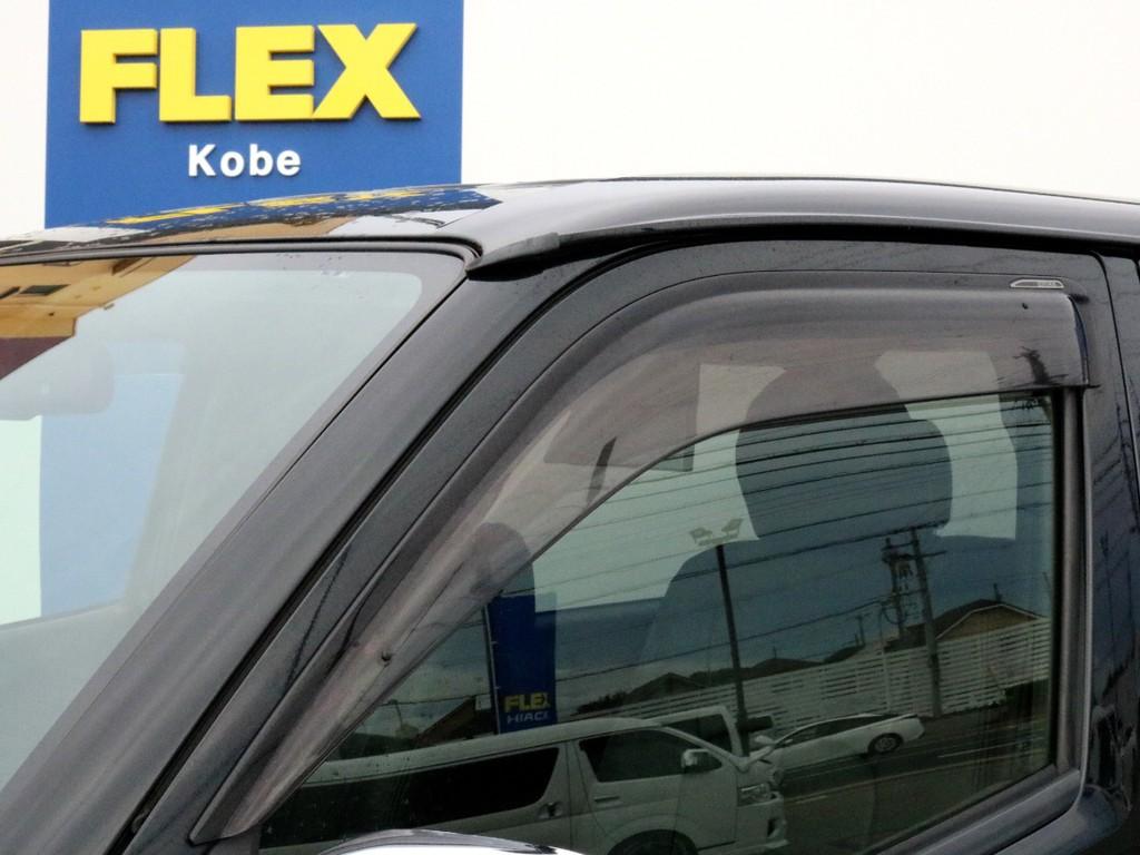 あると便利なサイドバイザーも完備! 走行中に風や雨水が直接車内に吹き込むことを防ぐ効果が期待出来ます。