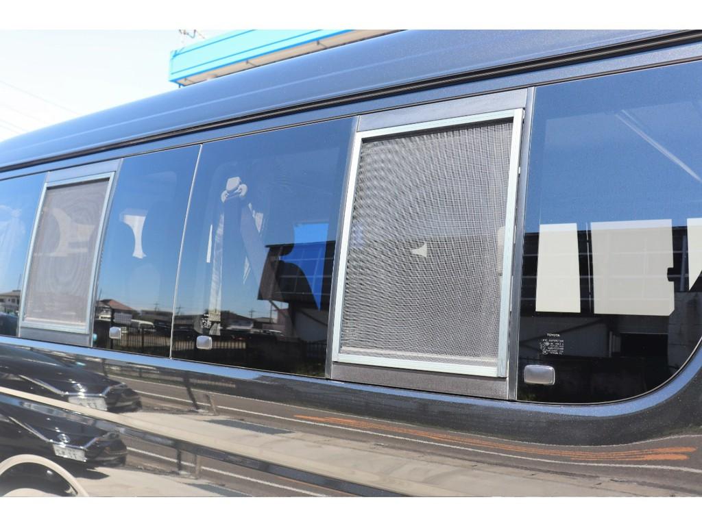 スライド窓には網戸がついており、車中泊時の換気もバッチリです!