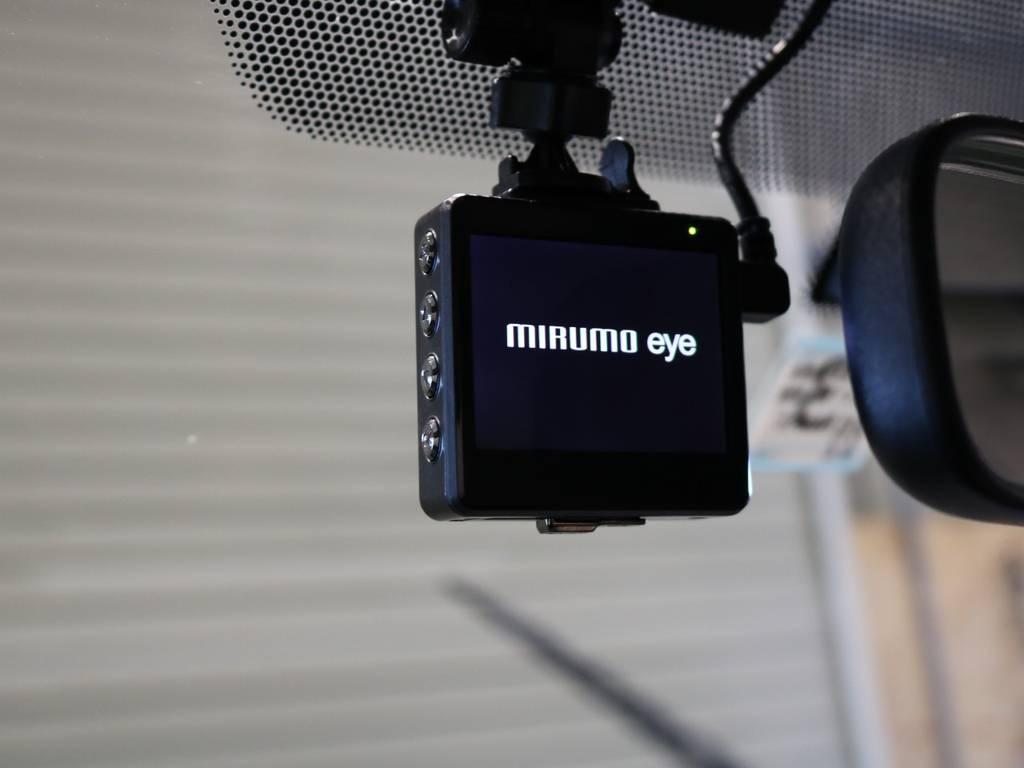 mirumoeyesドライブレコーダー装備!