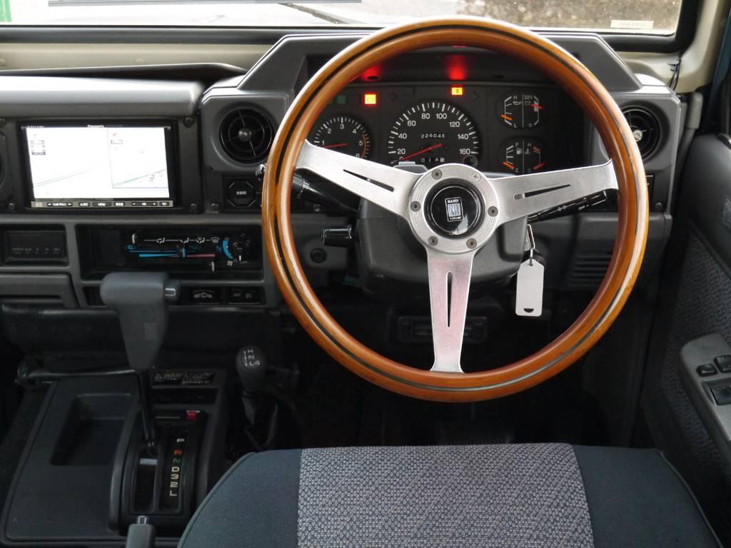 新品でナルディウッドステアリングろインストール!オシャレに決まっております! | トヨタ ランドクルーザー70 4.2 ZX ディーゼル 4WD