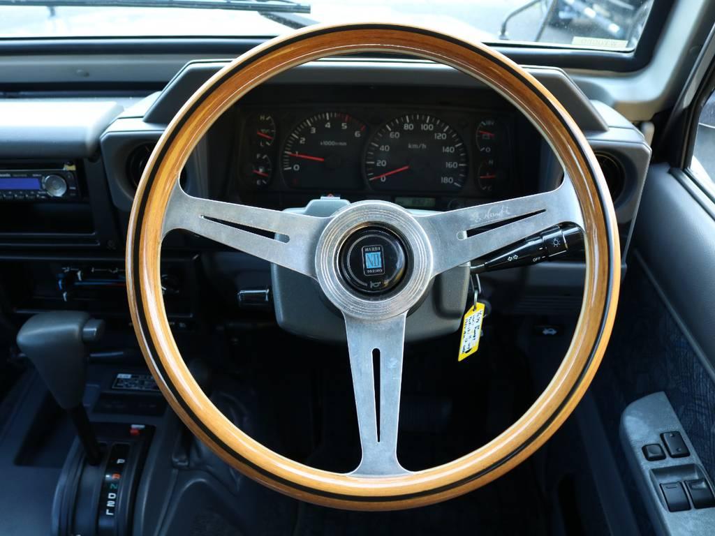 ステアリングもナルディ製へ交換済み★室内をお洒落に引き立たせてくれるアイテムとなっております♪ | トヨタ ランドクルーザー70 4.2 ZX ディーゼル 4WD 低走行74 フェンダーミラー ブラV