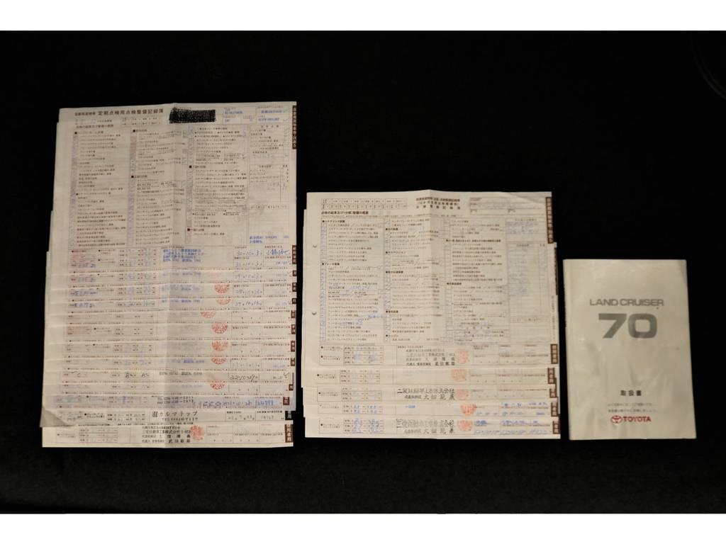 整備記録簿多数保管してあります♪